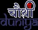 Chauthi Duniya Logo